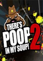 我的汤里有屎2
