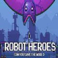 机器人英雄