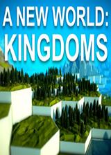 新世界:王国