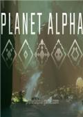 阿尔法行星