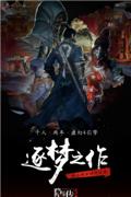 隐龙传:影踪中文版