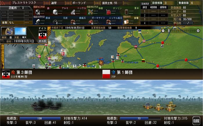 太平洋之岚:诺曼底攻防战