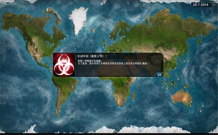 瘟疫公司:进化中文版下载