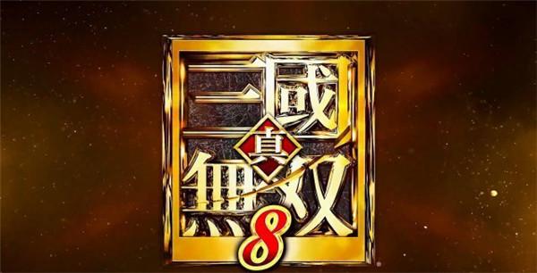 《真三国无双8》将于2019-02-17发售 美艳人妻张春华闪亮登场