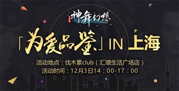 《神舞幻想》12月7日预售 各版定价今日曝光