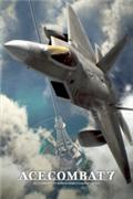 皇牌空战7:未知天空