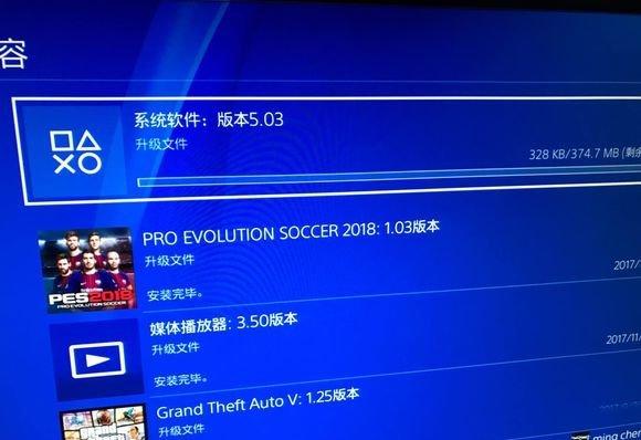 索尼:PS4 5.03版本固件更新发布 只为提升系统性能