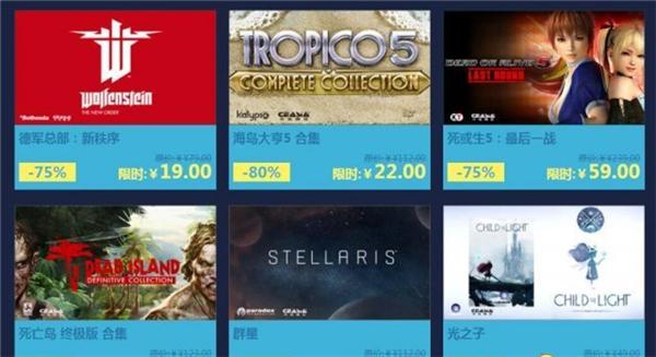 杉果跨年狂欢 《海岛大亨5》价格为Steam1/3