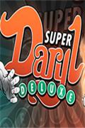 超级达利尔
