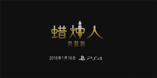 国产独立游戏《蜡烛人》宣布登陆PS4 精彩预告欣赏