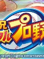 实况力量棒球2018中文版
