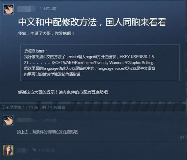 《真三国无双8》Steam版中文解锁方法曝光 改注册表即可