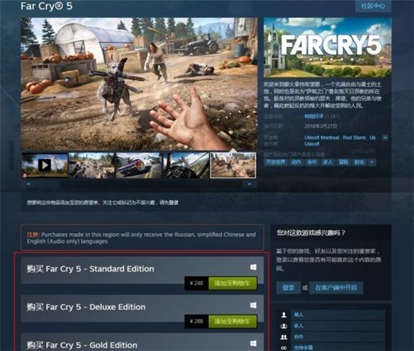 玩家开心 Steam上《孤岛惊魂5》本体又能购买了