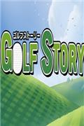 高尔夫故事