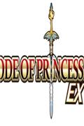 公主法典EX