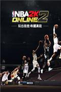 NBA 2KOnline2中文版