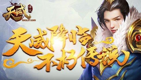 玄幻仙侠大作 37游戏《天威传说》不删档今日开测