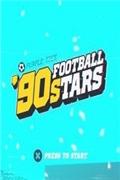 90年代足球明星
