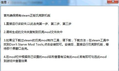 《饥荒:联机版》武器MOD制作软件图文介绍 武器MOD怎么制作