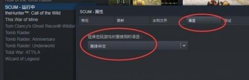 人渣scum中文什么时候出? 中文设置方法介绍