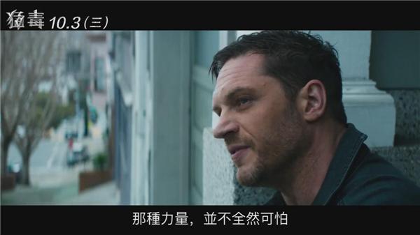 《毒液》全新火爆中文预告 反派英雄更强大