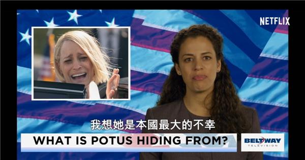 《纸牌屋》最终季中文预告 霸气女总统令美国政坛颤抖