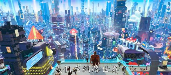 《无敌破坏王2》新中字预告 拉尔夫参与拍卖欠下巨债