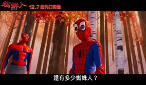 动画电影《蜘蛛侠:新纪元》新预告 猪队友蜘猪侠上线