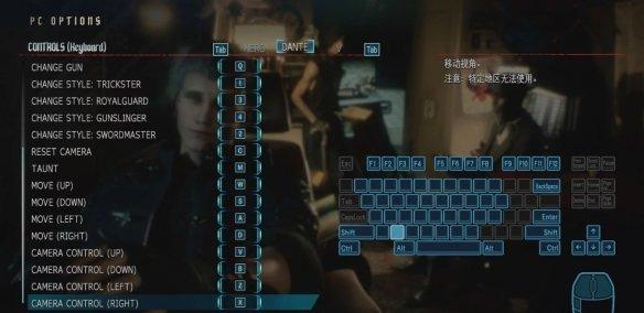鬼泣5但丁按键操作设置分享 但丁按键怎么设置
