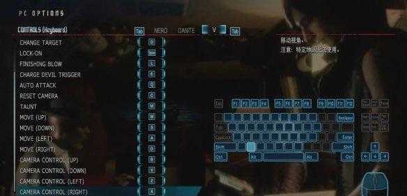 鬼泣5V操作按键设置分享 V按键怎么设置