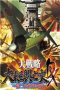 大战略东亚兴亡史DX:第二次世界大战
