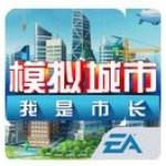 模拟城市我是市长安卓破解版 内购版v1.0
